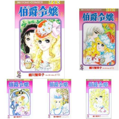 伯爵令嬢 コミック 全12巻完結セット (クーポンで+3%ポイント)