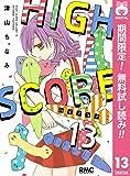 HIGH SCORE【期間限定無料】 13 (りぼんマスコットコミックスDIGITAL)