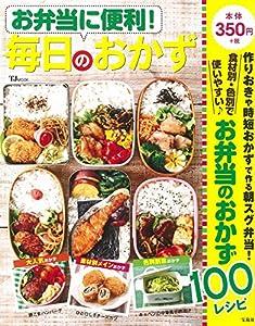 お弁当に便利! 毎日のおかず (TJMOOK)