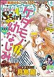 無敵恋愛S*girl(エスガール)2016年6月号[雑誌]