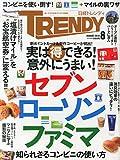 日経TRENDY2014年8月号