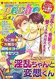 GUSHpeche VOL.8 淫乱ちゃんと変態くん (GUSH COMICS)