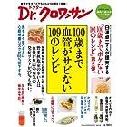 Dr.クロワッサン 100歳まで血管がサビない109のレシピ (マガジンハウスムック Dr.クロワッサン)