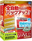 HD革命/BackUp Ver.12 Professional Windows8対応 AC版