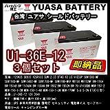 YUASA(ユアサ) U1-36E-12 シールドバッテリー 12V 36A 溶接機 シニアカー ■ 互換 EB35 12SN35 SEB35 12SPX33 DJW12-33 BT40-12 LC-V1233P (3個セット◆U1-36E-12)