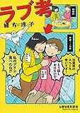ラブ考 (ハルタコミックス)