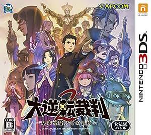 大逆転裁判2 -成歩堂龍ノ介の覺悟- - 3DS