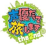声優だって旅します the 2nd VOL.2 浪川大輔・蒼井翔太/宮城編[DVD]