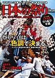 日本の祭り400 2012年度版 (タツミムック)