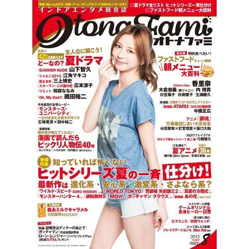 オトナファミ 2013年 8月号 [雑誌]