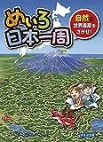 めいろ日本一周—自然の世界遺産をさがせ!