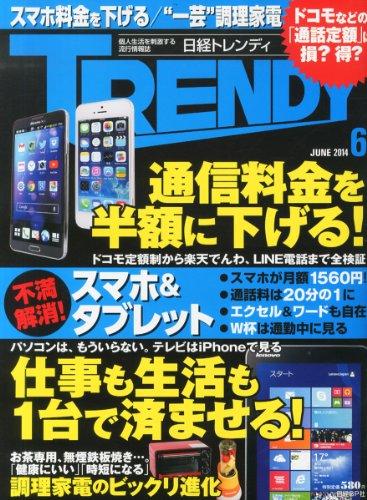 日経 TRENDY (トレンディ) 2014年 06月号 [...
