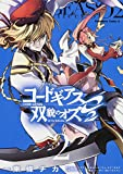 コードギアス 双貌のオズO2 (2) (カドカワコミックス・エース)