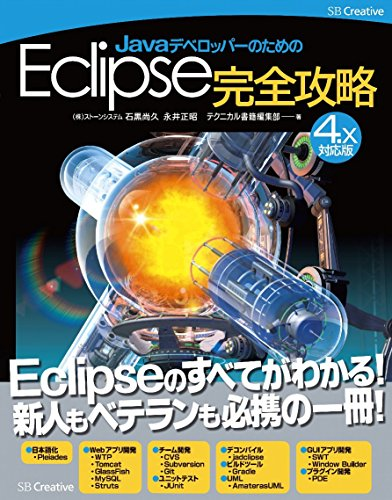 JavaデベロッパーのためのEclipse完全攻略[4.x対応版]の詳細を見る