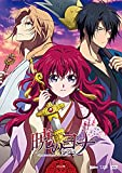 暁のヨナ Vol.1[DVD]