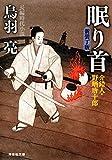 眠り首―介錯人・野晒唐十郎 (祥伝社文庫)