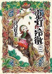 鬼灯の冷徹 二十二 (モーニングコミックス)