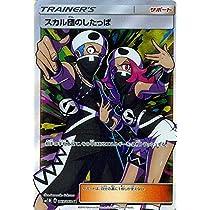 ポケモンカードゲーム サン&ムーン スカル団のしたっぱ(スーパーレア)/コレクション ムーン(PMSM1M)/シングルカード