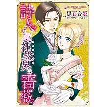 詩人と裏社交界の薔薇 (ハーモニィコミックス)