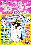 ねこまん―猫だらけコミックス (ホームコミックス愛蔵版)