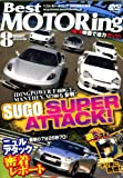 DVD>Best MOTORing 2009年8月号 SUGO SUPER ATTACK! (<DVD>)