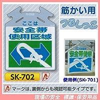 筋かい用つるしっこ 安全標識 ここは 安全帯使用区域 SK-702