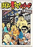 ほどよい男たちのバラード (Play comic)