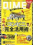 DIME (ダイム) 2014年 07月号 [雑誌]