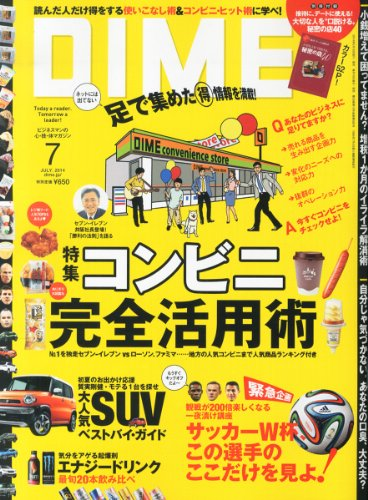 DIME (ダイム) 2014年 07月号 [雑誌]の詳細を見る