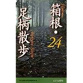 箱根・足柄散歩24コース