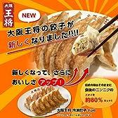 大阪王将 冷凍餃子 ニンニクたっぷり!においスッキリ!12個入り