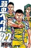 弱虫ペダル 22 (少年チャンピオン・コミックス)