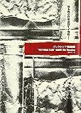 ヴィクトリア倶楽部 (新しい台湾の文学)