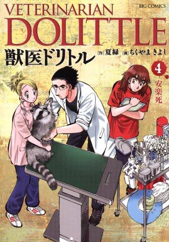 獣医ドリトル(4) (ビッグコミ...
