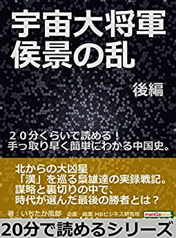 [いちたか風郎, MBビジネス研究班]の宇宙大将軍 侯景の乱 後編。20分くらいで読める!手っ取り早く簡単にわかる中国史。20分で読めるシリーズ