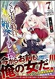 くじ引き特賞:無双ハーレム権7 (GA文庫)