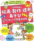 絵画・製作・造形あそびカンペキBOOK (よくばりセレクションプチ)