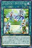 遊戯王OCG トリックスター・ライトステージ ノーマル コード・オブ・ザ・デュエリスト