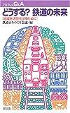 どうする?鉄道の未来―地域を活性化するために (プロブレムQ&A)