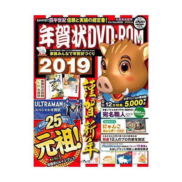 (カレンダー付) 年賀状 DVD-ROM 201...の商品画像