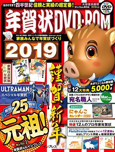 (カレンダー付) 年賀状 DVD-ROM 2019