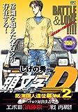 頭文字D拓海個人遠征編 2 (プラチナコミックス)