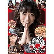 【Amazon.co.jp限定】肉食女子部 Vol.2(生写真付き) [DVD]
