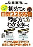 初めての日経225先物 ミニ&ラージで稼ぎ方までわかる本 改訂版 (稼ぐ投資)