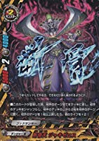 バディファイト S-BT01/0057 断骨天 ジャキゼロス (並 キラ 【パラレル】) ブースターパック 第1弾 闘神ガルガンチュア