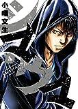 シマウマ(4) (ヤングキングコミックス)
