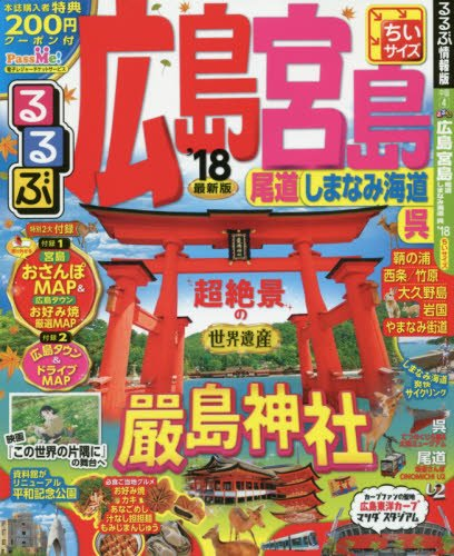 るるぶ広島 宮島 尾道 しまなみ海道 呉'18ちいサイズ (国内シリーズ)