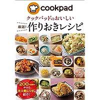 クックパッドのおいしい 厳選! 作りおきレシピ