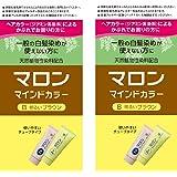 【Amazon.co.jp限定】 マロンマインドカラーB明るいブラウン 2個パックおまけ付き[医薬部外品] ヘアカラー B 明るいブラウン セット (70g+70g)×2+おまけ
