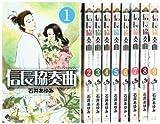 信長協奏曲 コミック 1-9巻セット (ゲッサン少年サンデーコミックス)